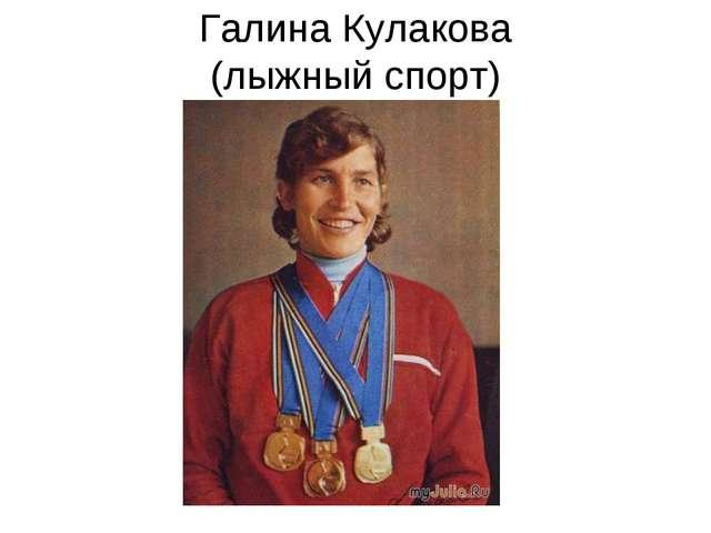 Галина Кулакова (лыжный спорт)