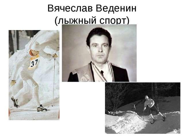 Вячеслав Веденин (лыжный спорт)