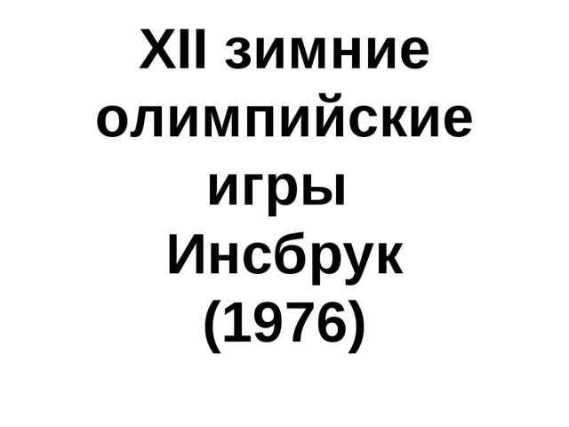 XII зимние олимпийские игры Инсбрук (1976)