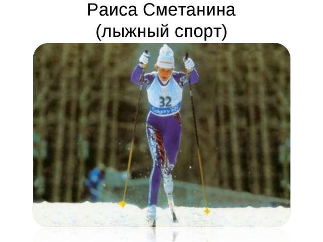 Раиса Сметанина (лыжный спорт)
