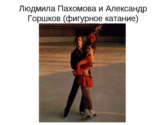 Людмила Пахомова и Александр Горшков (фигурное катание)
