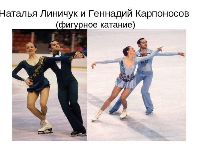 Наталья Линичук и Геннадий Карпоносов (фигурное катание)