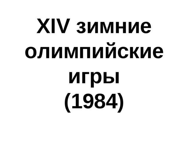 XIV зимние олимпийские игры (1984)