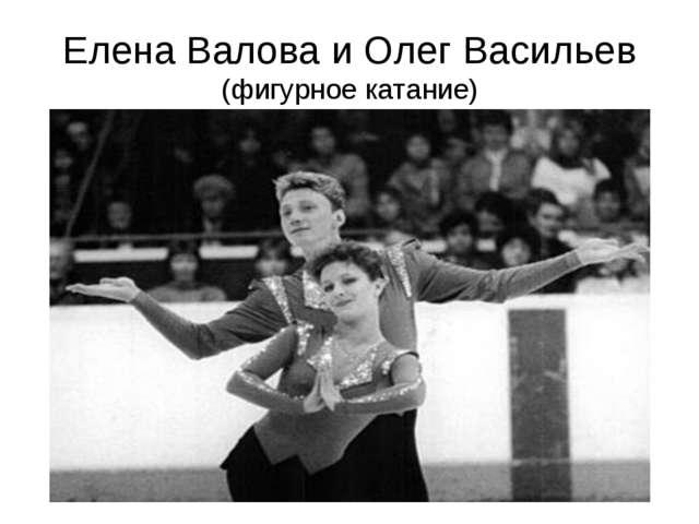 Елена Валова и Олег Васильев (фигурное катание)