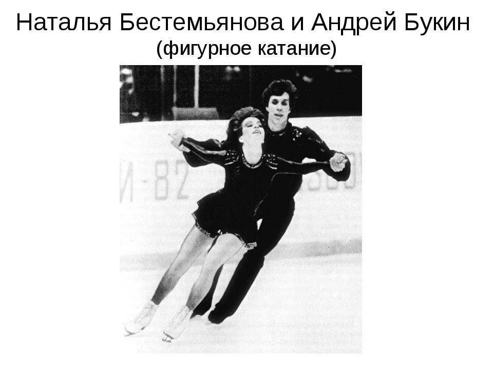 Наталья Бестемьянова и Андрей Букин (фигурное катание)