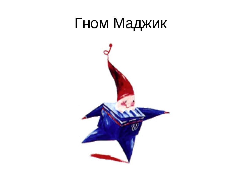 Гном Маджик