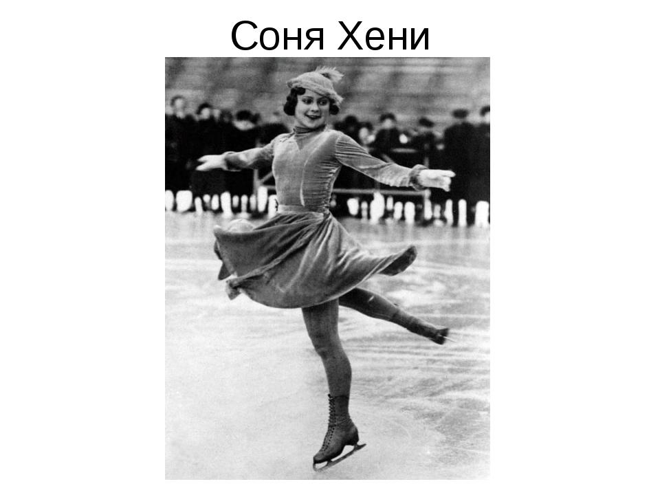 Соня Хени