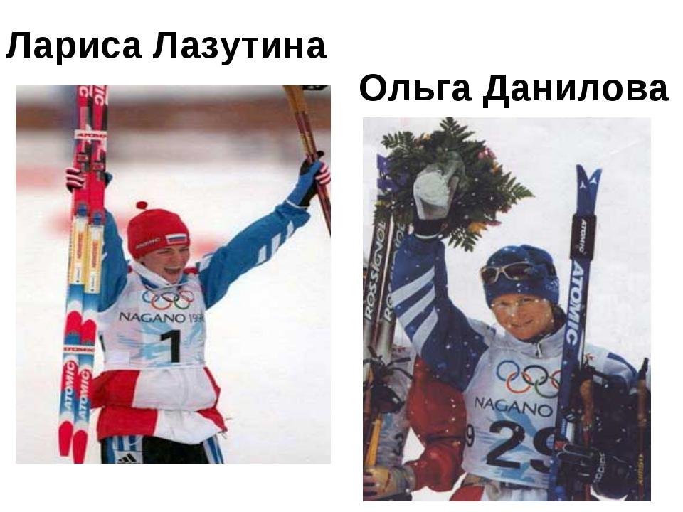 Лариса Лазутина Ольга Данилова