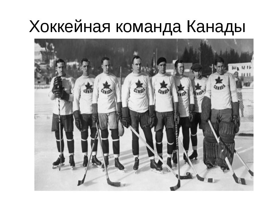 Хоккейная команда Канады