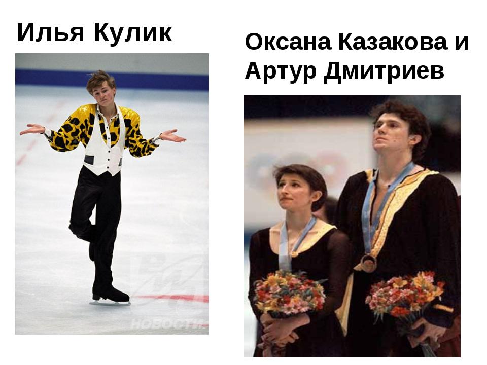 Илья Кулик Оксана Казакова и Артур Дмитриев