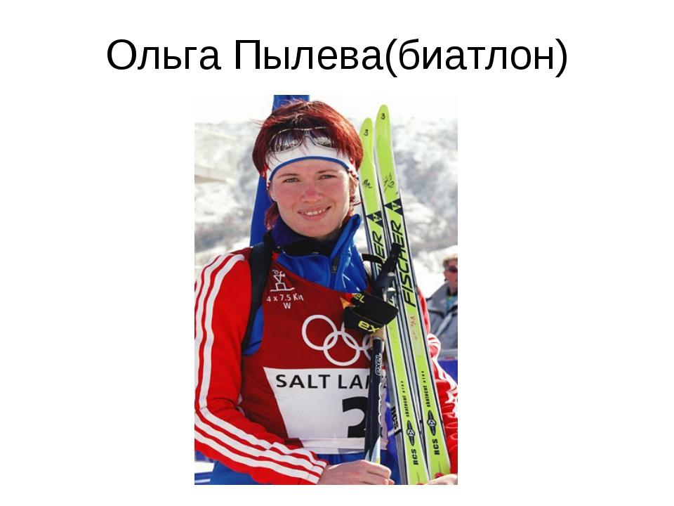 Ольга Пылева(биатлон)