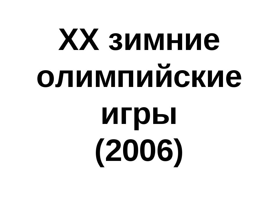 XX зимние олимпийские игры (2006)