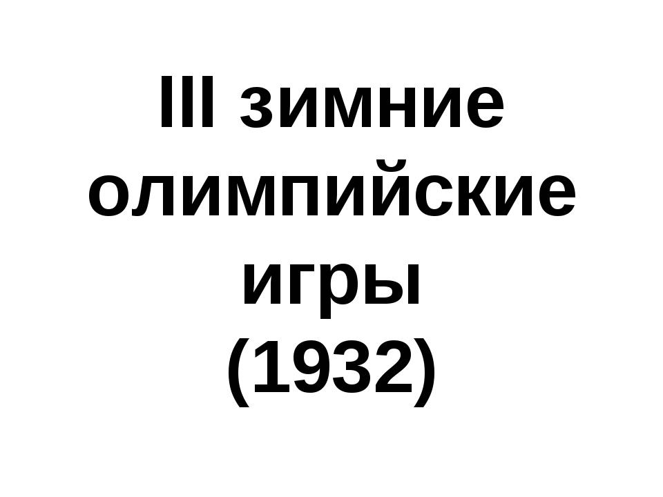III зимние олимпийские игры (1932)