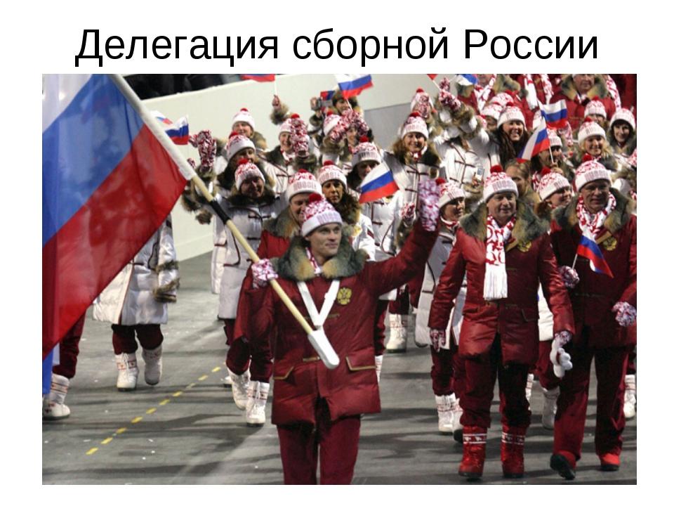 Делегация сборной России