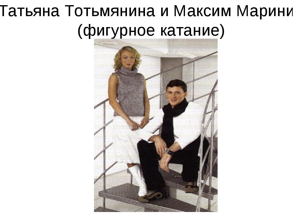 Татьяна Тотьмянина и Максим Маринин (фигурное катание)