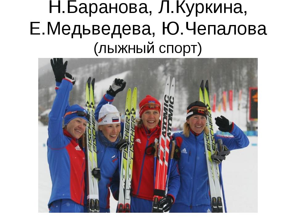 Н.Баранова, Л.Куркина, Е.Медьведева, Ю.Чепалова (лыжный спорт)