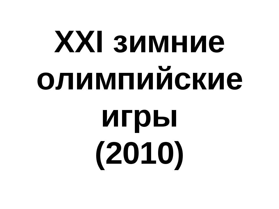 XXI зимние олимпийские игры (2010)