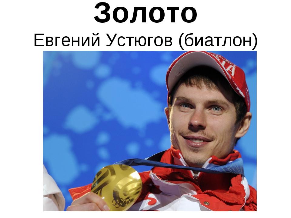 Золото Евгений Устюгов (биатлон)