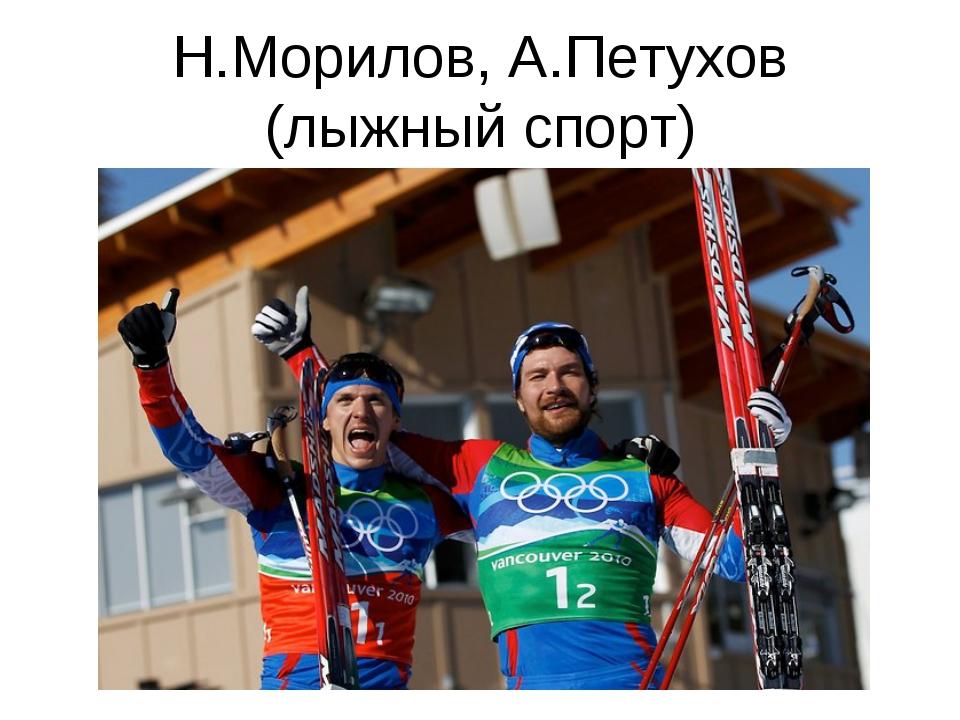 Н.Морилов, А.Петухов (лыжный спорт)