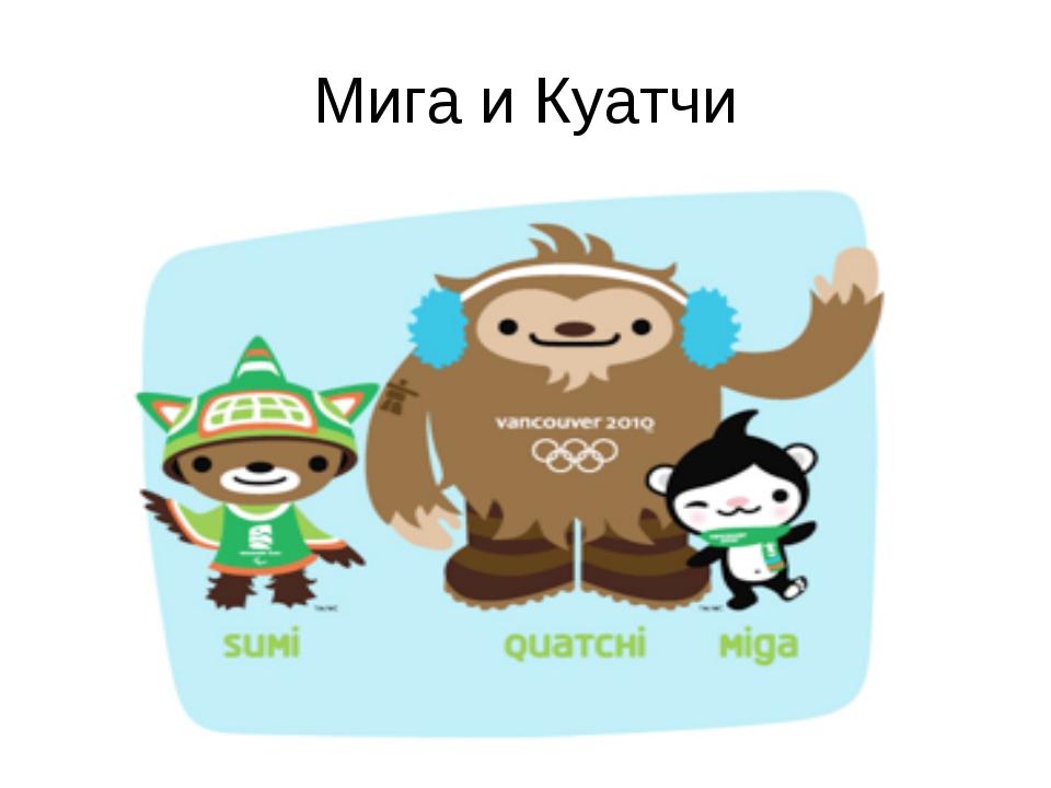 Мига и Куатчи