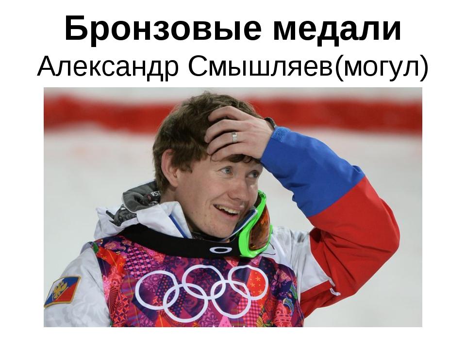 Бронзовые медали Александр Смышляев(могул)