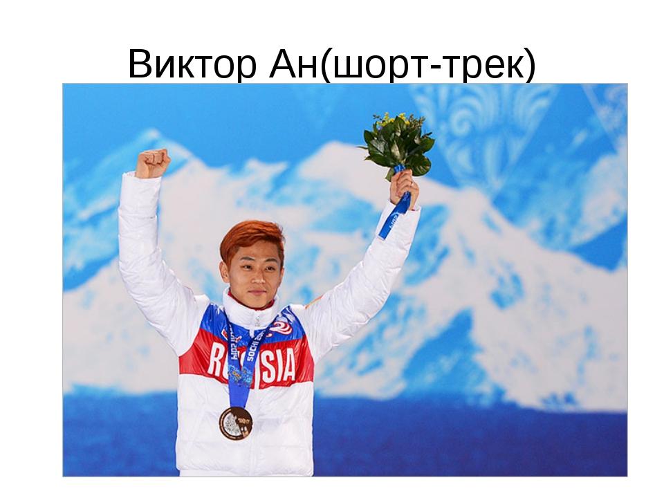 Виктор Ан(шорт-трек)