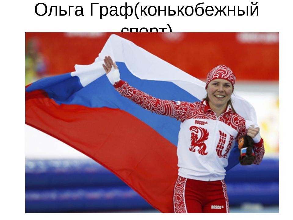 Ольга Граф(конькобежный спорт)