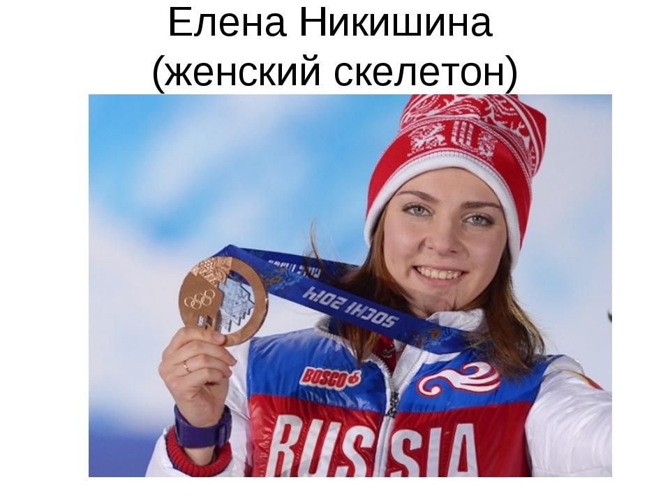 Елена Никишина (женский скелетон)