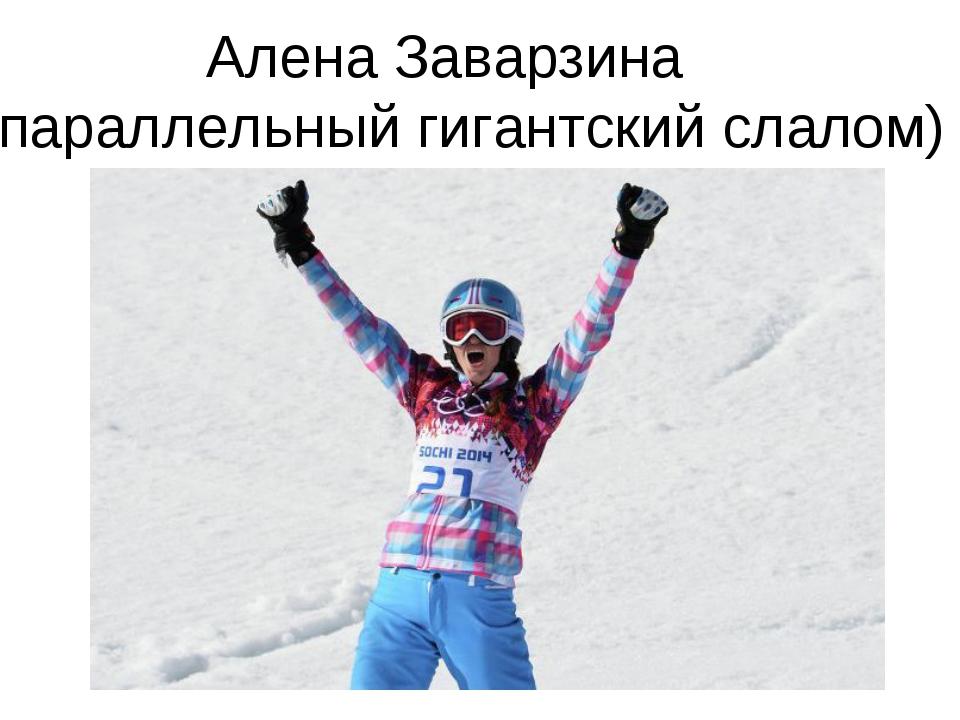 Алена Заварзина (параллельный гигантский слалом)