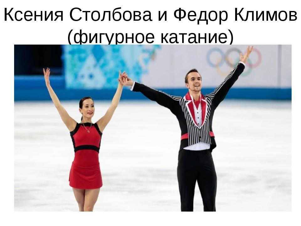 Ксения Столбова и Федор Климов (фигурное катание)