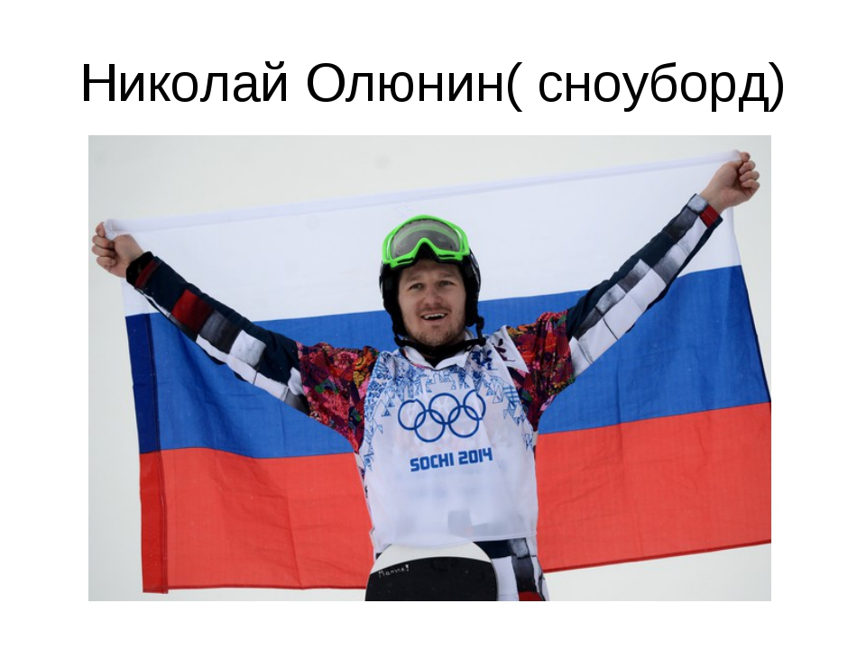 Николай Олюнин( сноуборд)