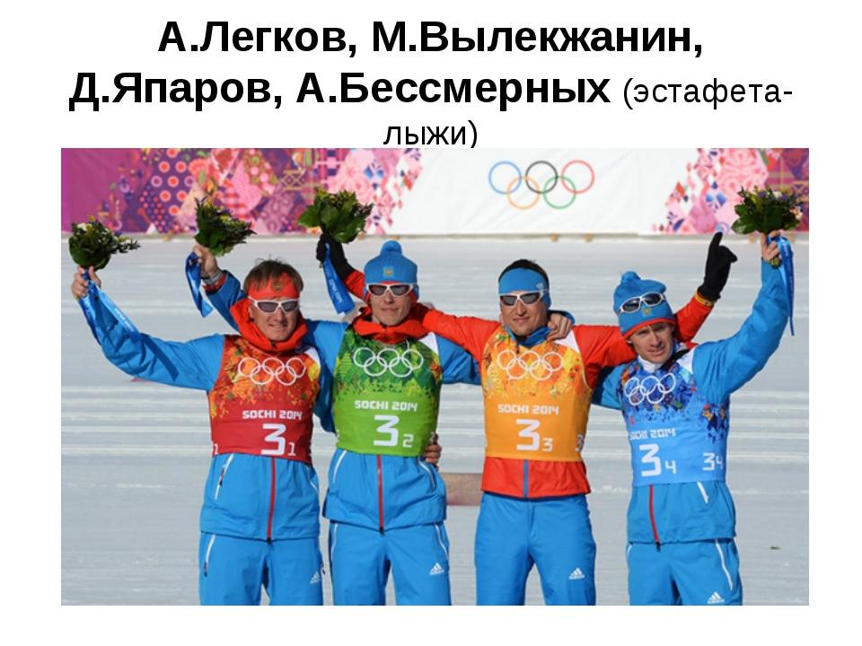 А.Легков, М.Вылекжанин, Д.Япаров, А.Бессмерных (эстафета-лыжи)