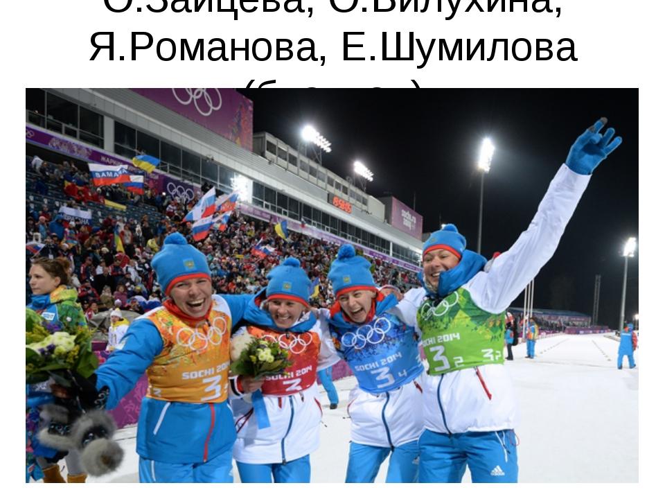 О.Зайцева, О.Вилухина, Я.Романова, Е.Шумилова (биатлон)