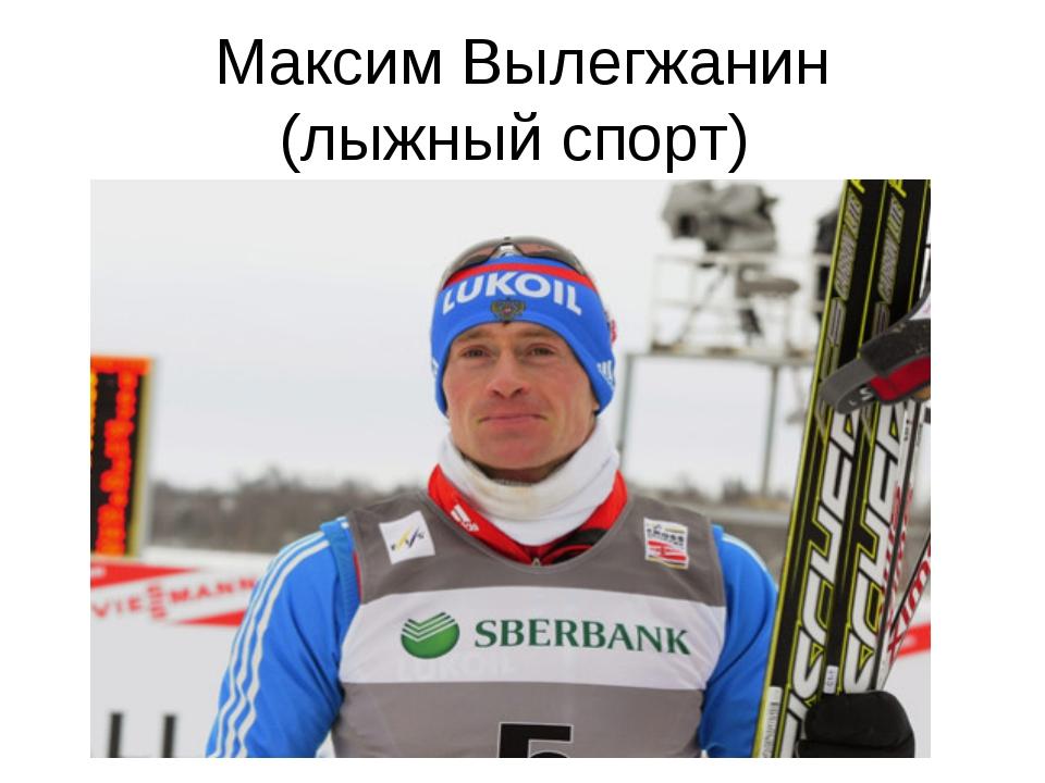 Максим Вылегжанин (лыжный спорт)