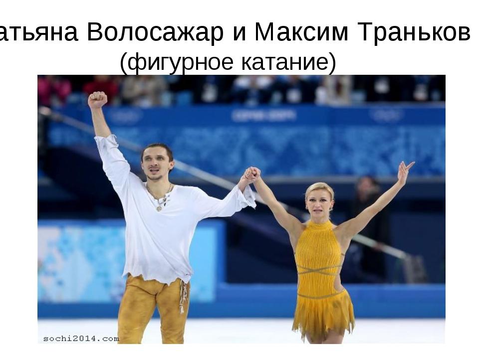 Татьяна Волосажар и Максим Траньков (фигурное катание)