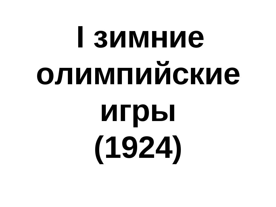 I зимние олимпийские игры (1924)