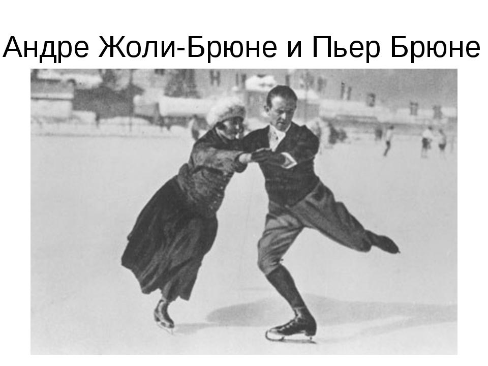 Андре Жоли-Брюне и Пьер Брюне