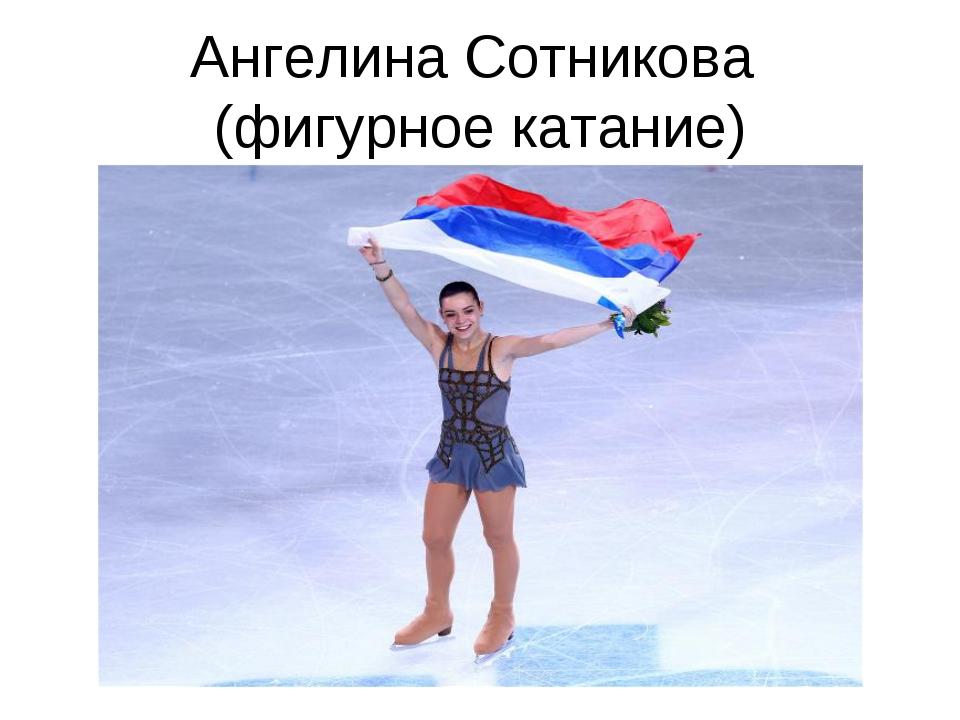 Ангелина Сотникова (фигурное катание)
