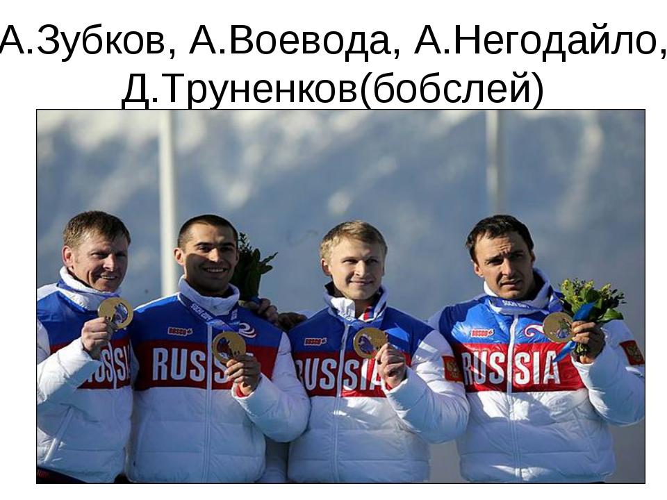 А.Зубков, А.Воевода, А.Негодайло, Д.Труненков(бобслей)