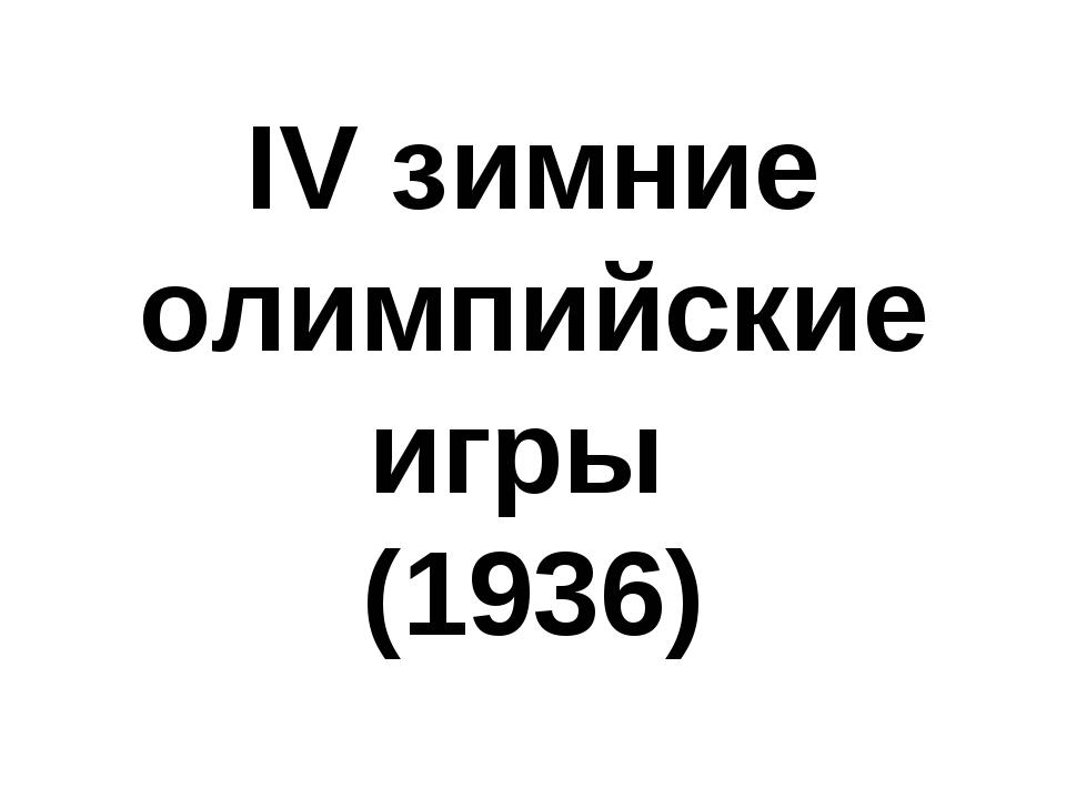 IV зимние олимпийские игры (1936)