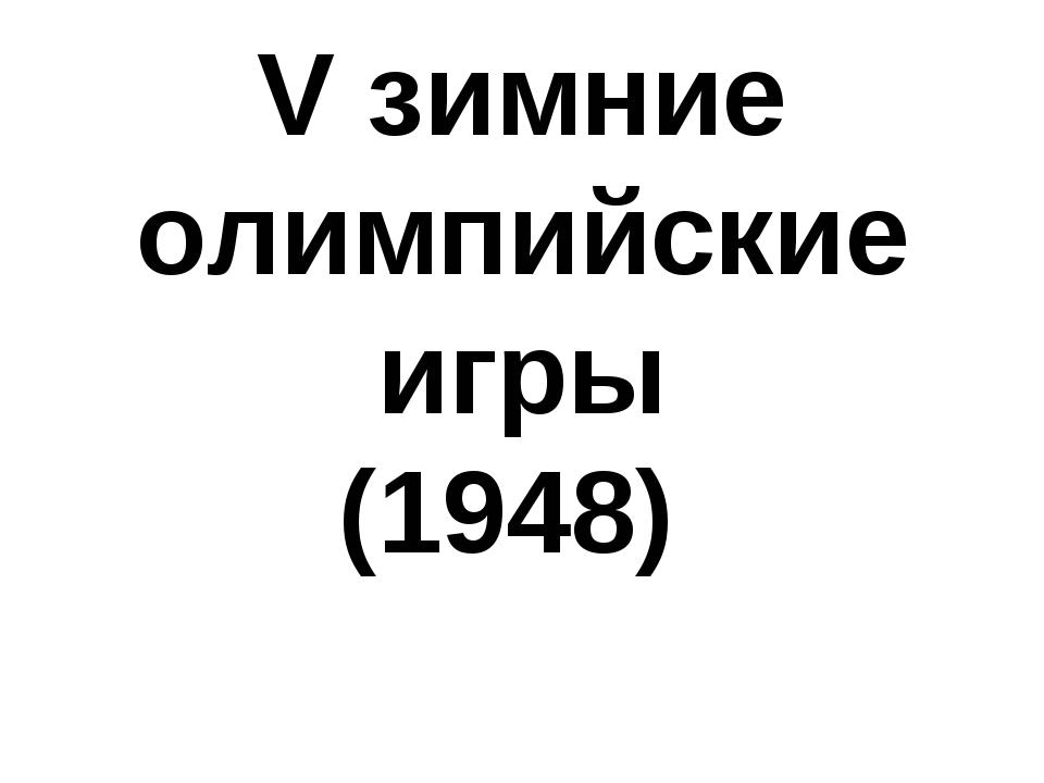 V зимние олимпийские игры (1948)