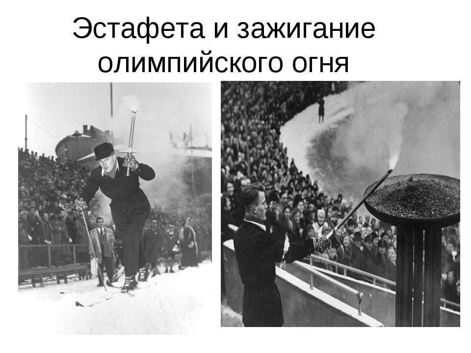 Эстафета и зажигание олимпийского огня