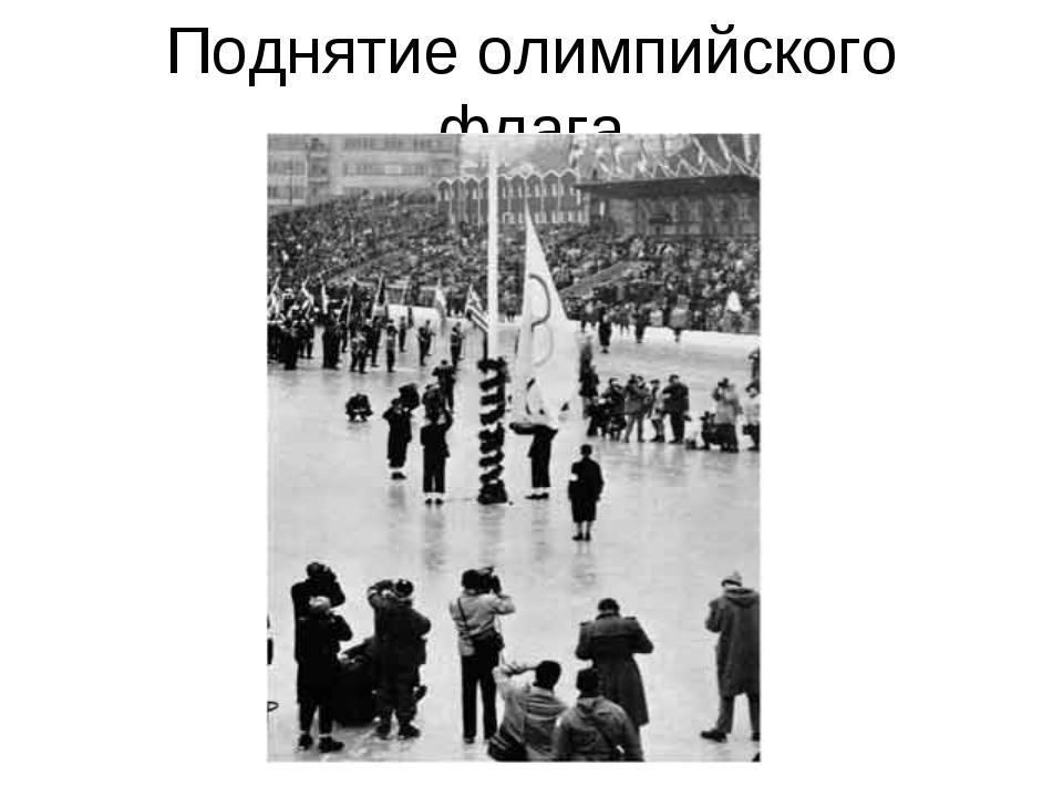 Поднятие олимпийского флага