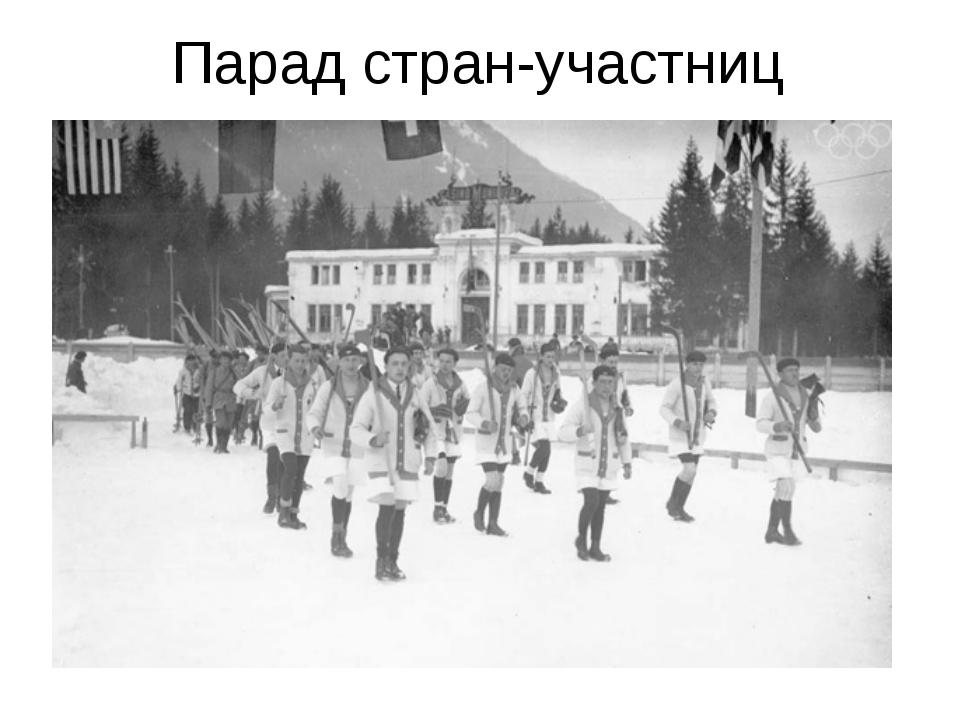 Парад стран-участниц