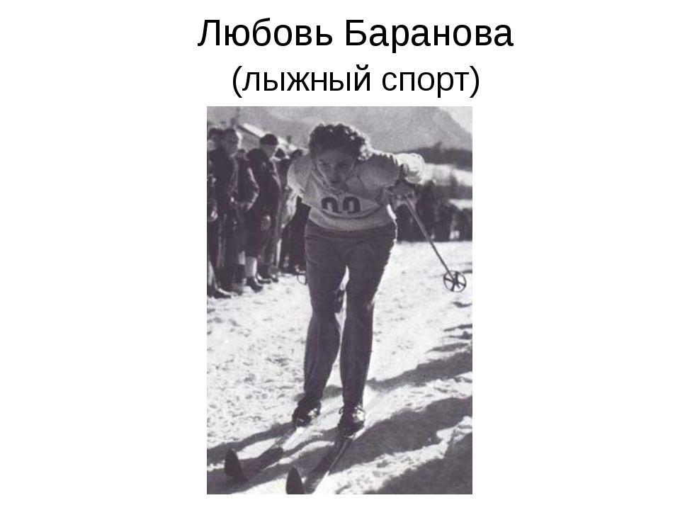 Любовь Баранова (лыжный спорт)
