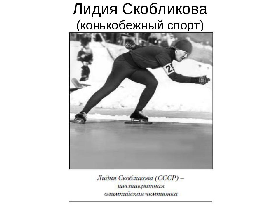 Лидия Скобликова (конькобежный спорт)