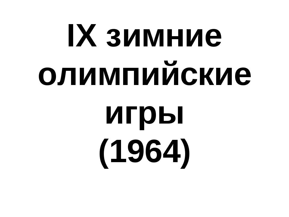 IX зимние олимпийские игры (1964)