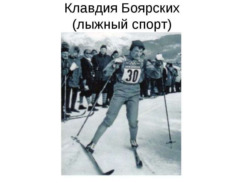 Клавдия Боярских (лыжный спорт)