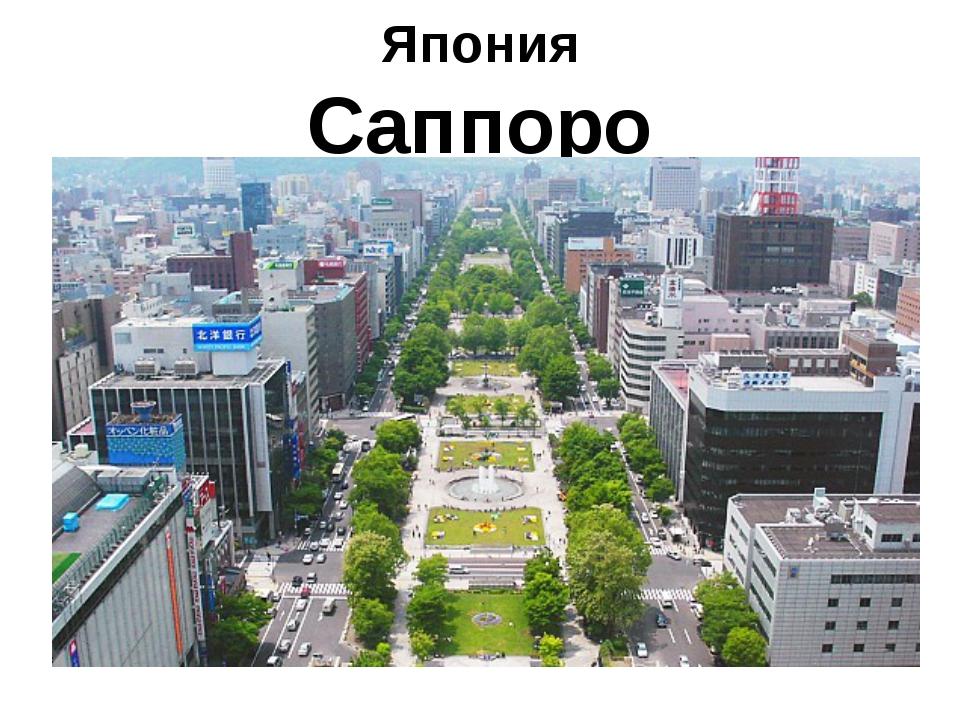 Япония Саппоро