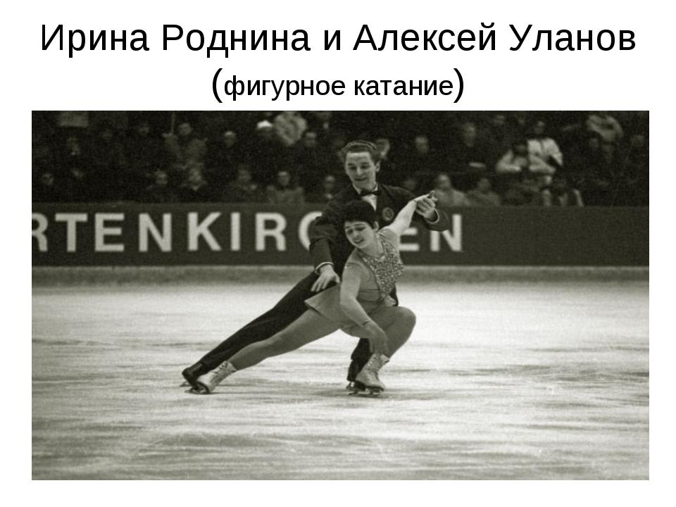 Ирина Роднина и Алексей Уланов (фигурное катание)